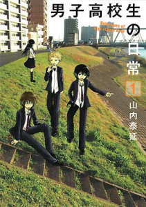 Daily_Lives_of_High_School_Boys_Manga_Cover
